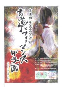 2012年書道パフォーマンス甲子園ポスター