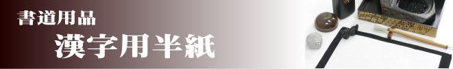漢字用書道半紙