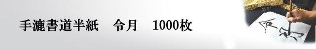 書道半紙 本格手漉き半紙 令月-1000枚
