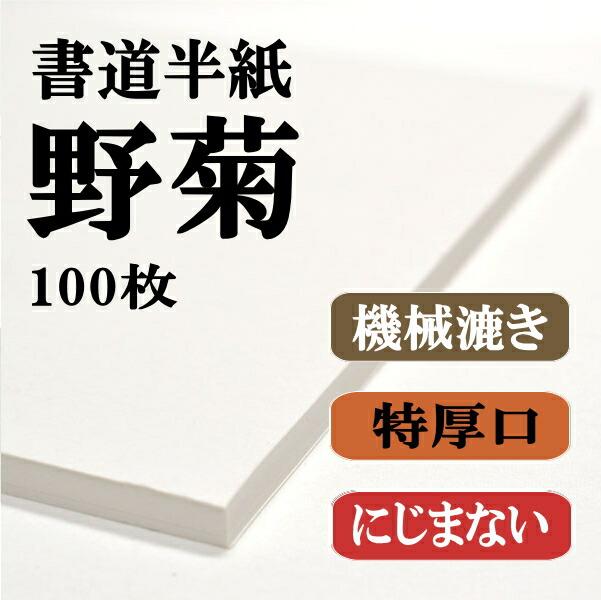 野菊100枚