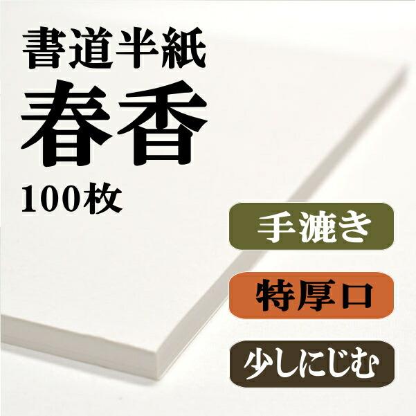 春香100枚