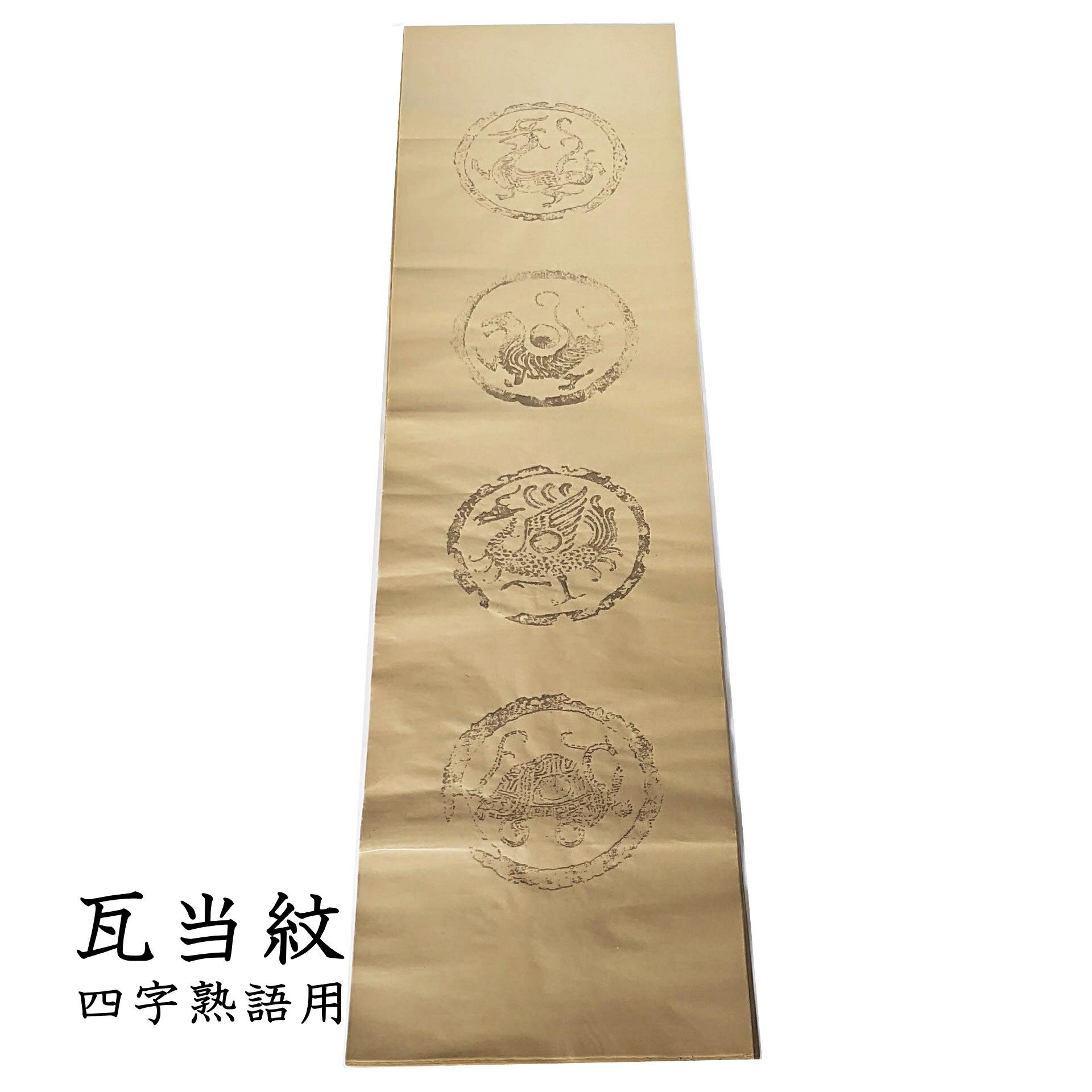瓦当紋四字熟語10枚