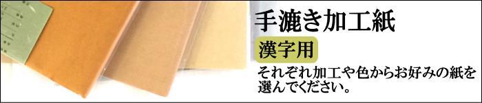 色画仙漢字用加工紙