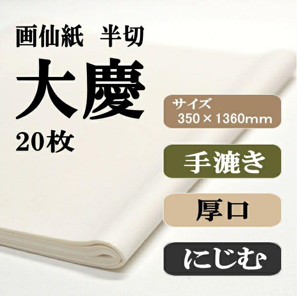 手漉き画仙紙 大慶 20枚