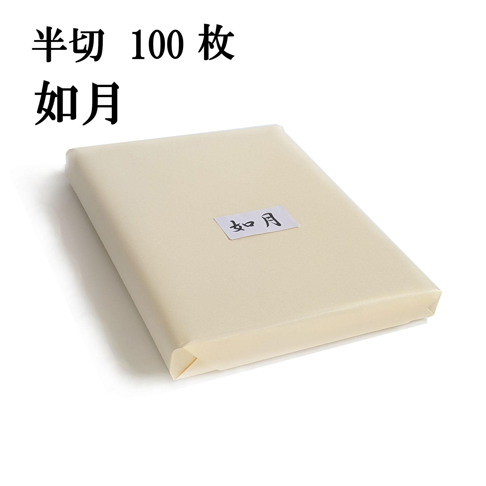 如月画仙紙半切100枚