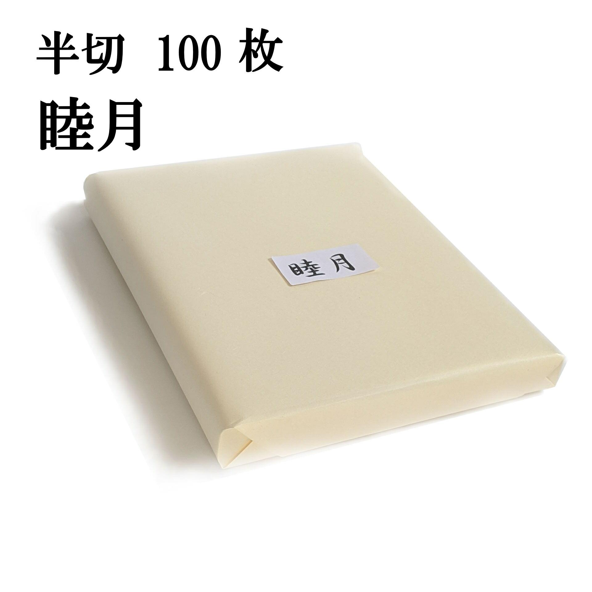 睦月画仙紙半切100枚