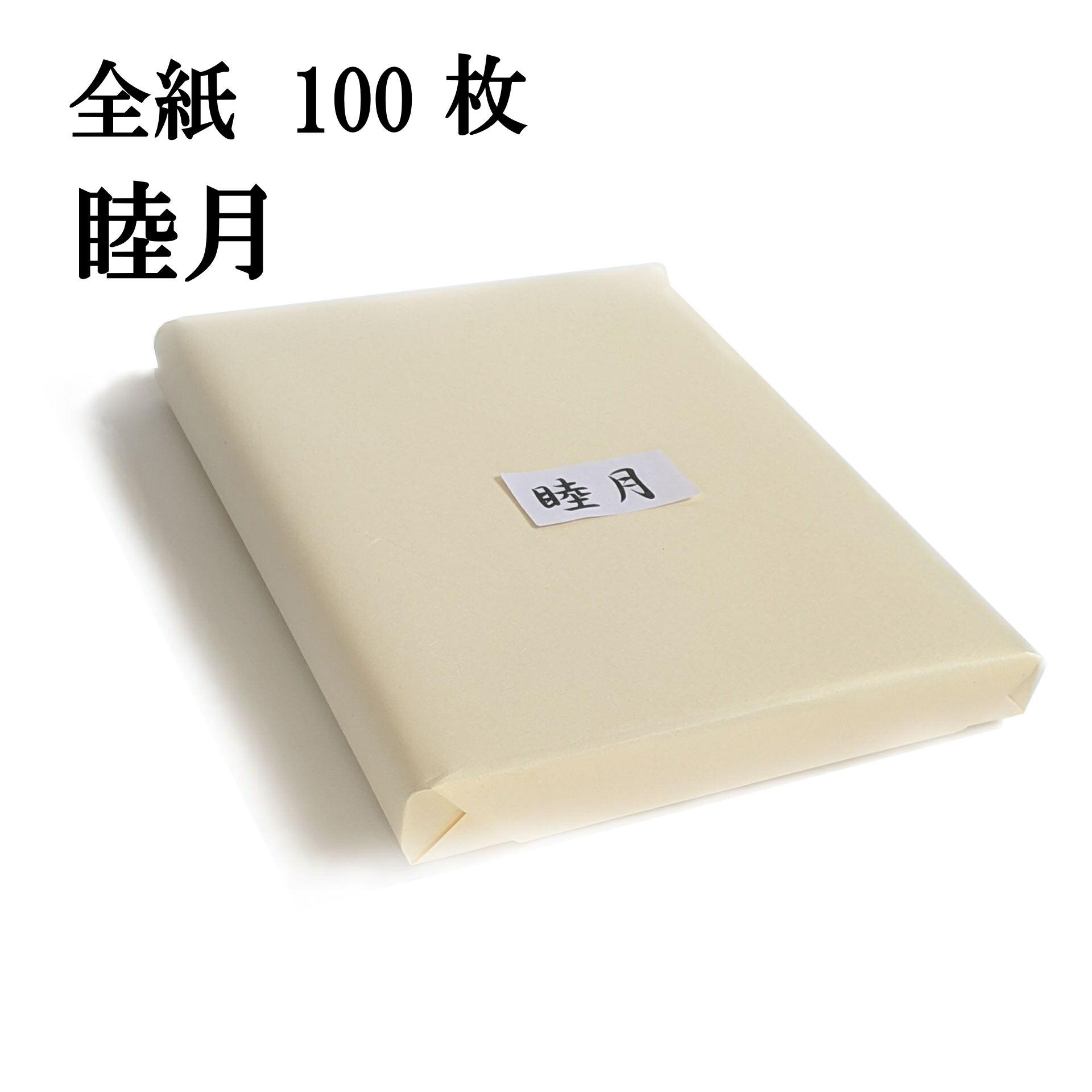 睦月画仙紙全紙100枚