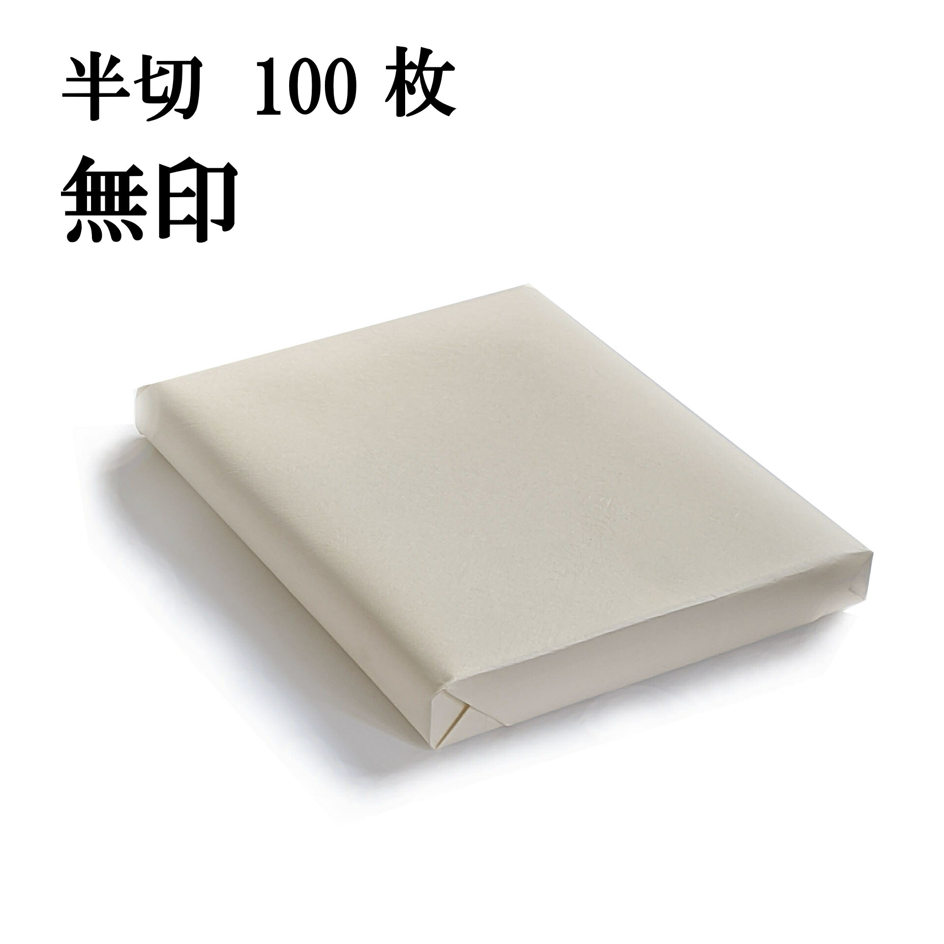 無印画仙紙半切100枚