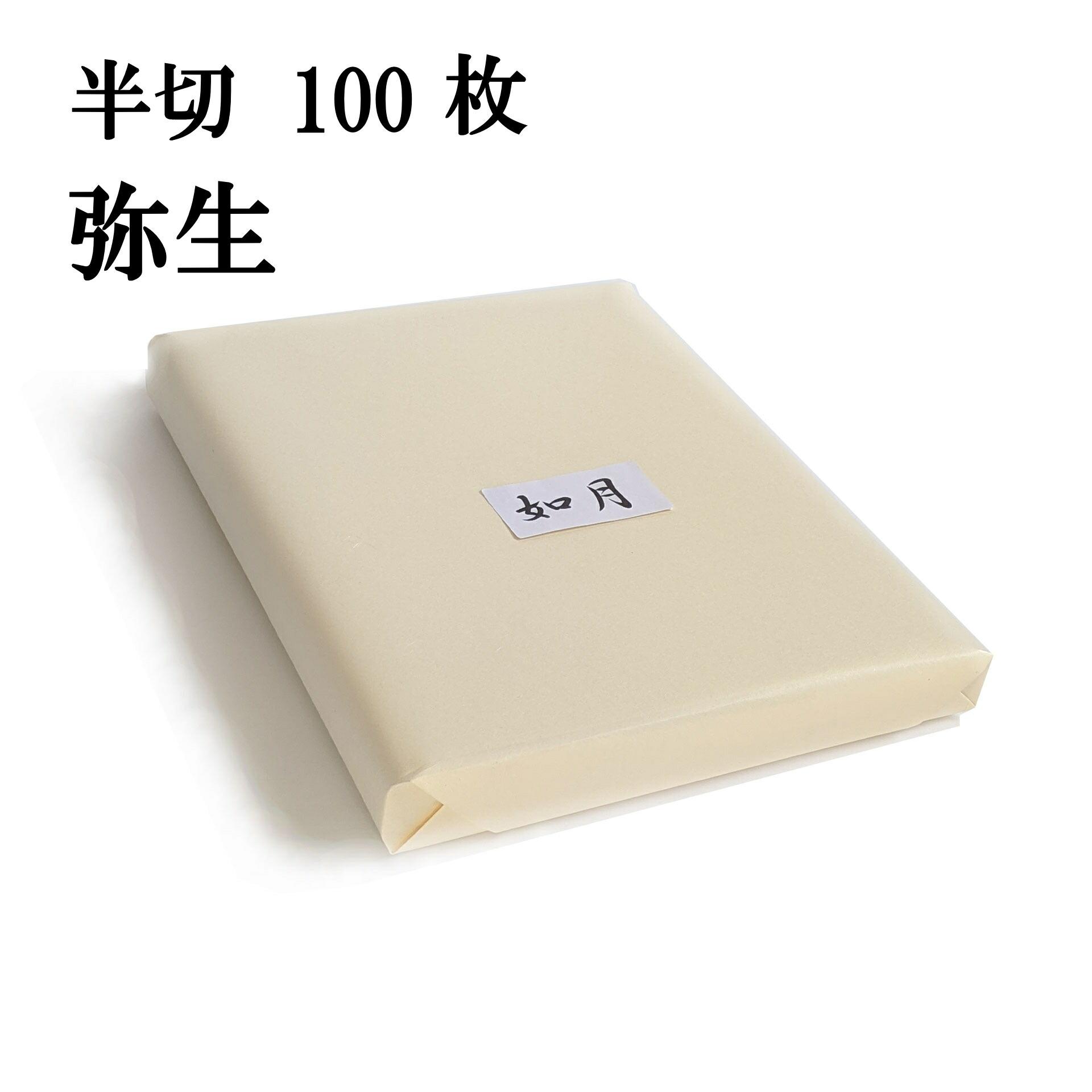 弥生画仙紙半切100枚