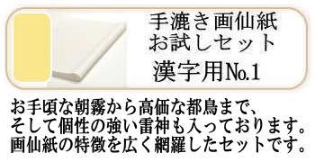 画仙紙お試しセットNO.1(漢字用 薄口)5種×各4枚