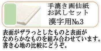 画仙紙お試しセットNO.3(漢字用 薄口)5種×各4枚