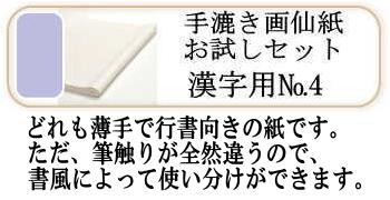 画仙紙お試しセットNO.4(漢字用 薄口)5種×各4枚