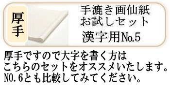 画仙紙お試しセットNO.5(漢字用 厚口)4種×各4枚