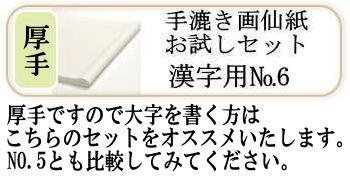 画仙紙お試しセットNO.6(漢字用 厚口)4種×各4枚