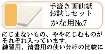 画仙紙お試しセットNO.7 (かな用 薄口)6種×各3枚