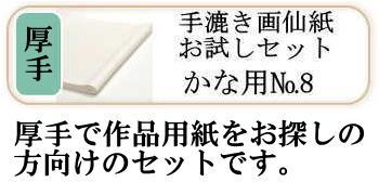 画仙紙お試しセットNO.8 (かな用 厚口)5種×各3枚