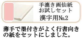 画仙紙お試しセットNO.2(漢字用 薄口)5種×各4枚
