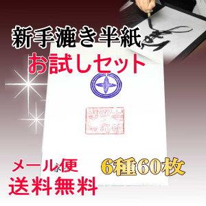新手漉き漢字用半紙お試しセット