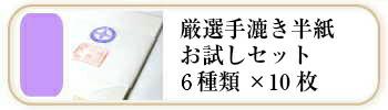 漢字用厳選手漉き半紙お試しセット8種×各10枚