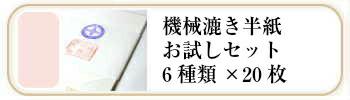 漢字用半紙お試しセット6種×各20枚