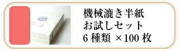 漢字用半紙お試しセット6種×各100枚