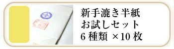 漢字用新手漉き半紙お試しセット6種×各10枚