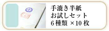 漢字用手漉き半紙お試しセット8種×各10枚