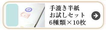 漢字用手漉き半紙お試しセット6種×各10枚