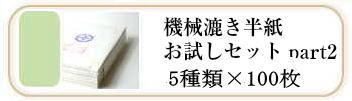 漢字用半紙お試しセットPart2 6種×各100枚