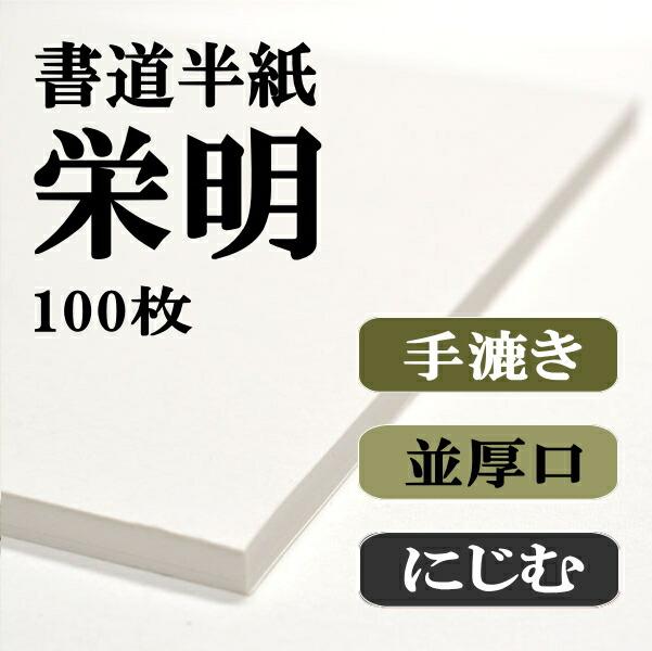 栄明100枚