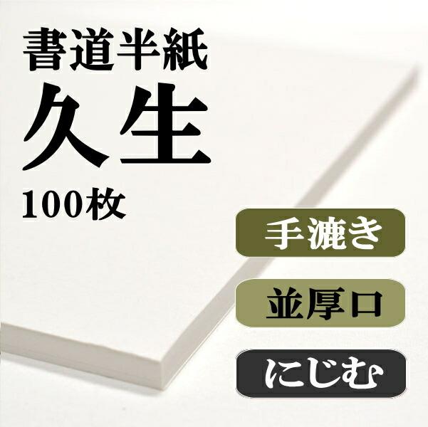 久生100枚