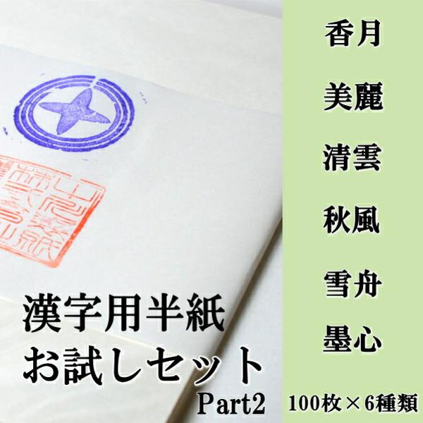 漢字お試しセットPart2