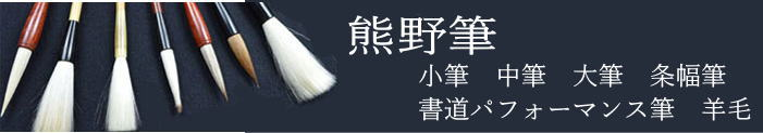 熊野筆・羊毛長穂・パフォーマンス筆