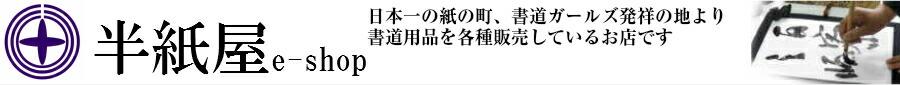 書道用品通販の半紙屋は、日本一の紙の町・書道ガールズ発祥の地より書道用品各種、紙、筆、墨などを販売しています