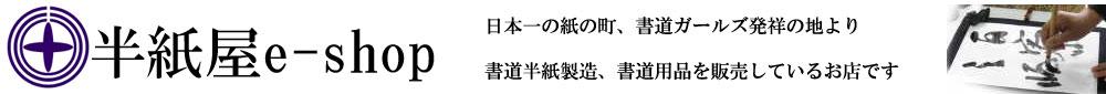 書道用品通販の半紙屋は、日本一の紙の町・書道ガールズ発祥の地愛媛より書道半紙製造、書道用品各種、紙、筆、墨などを販売しています