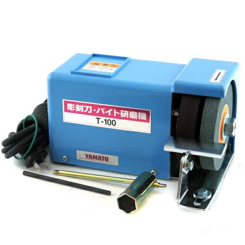 YAMATO・彫刻刀・バイト研磨機・T−100・電動工具・DIY用電動工具・研磨・研削・DIYツールの画像