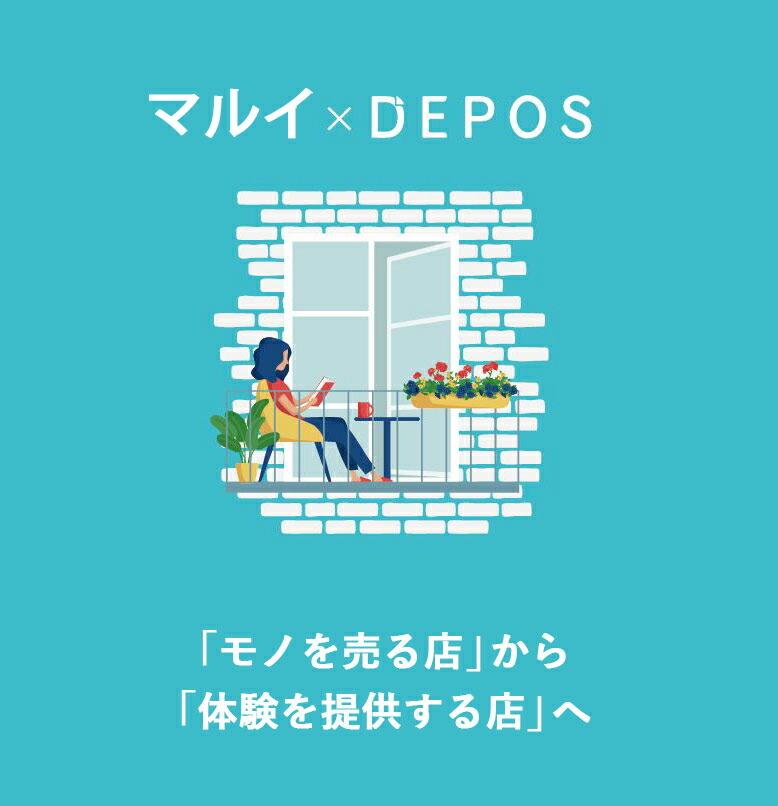 ポップアップストア DEPOS