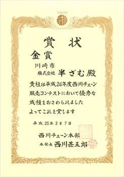 平成24年西川チェーン金賞受賞 半ざむ