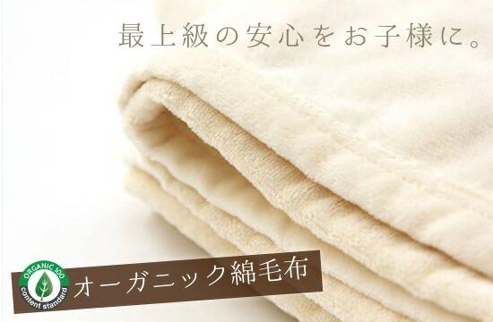 OCS認証オーガニックコットン綿毛布