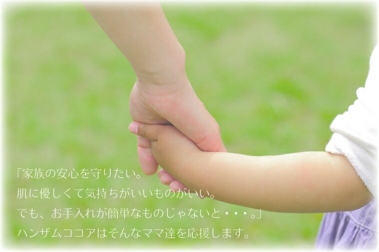 家族の安心を守るママを応援します
