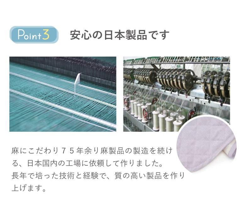 安心の日本製品です