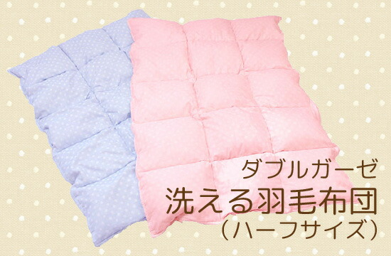 洗える羽毛布団
