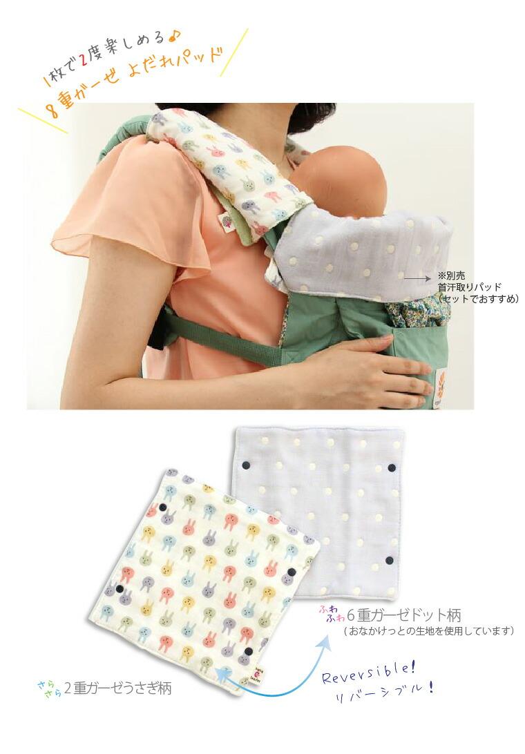 1枚で2度楽しめる抱っこ紐用よだれパッド。日本製、綿100%で安心安全。