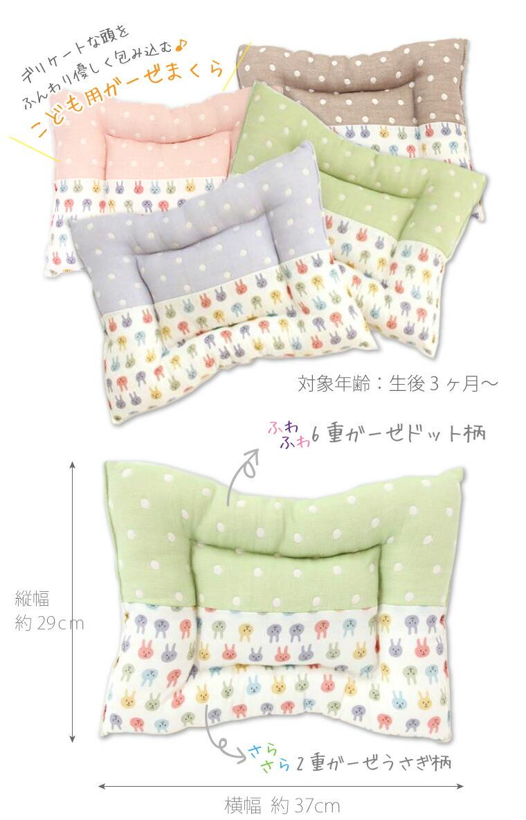 対象年齢生後3ヶ月〜。日本製、綿100%で安心安全。
