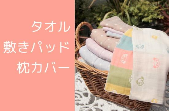 タオル・敷きパッド・枕カバー