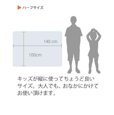 子供も大人もどちらも使えるハーフサイズ。