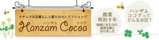 ナチュラルな暮らしと眠りのセレクトショップ ハンザムココア Hanzam Cocoa