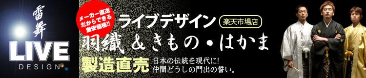 【ライブデザイン】羽織&きもの・はかま
