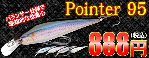 ポインター95 〜サイレント〜 - US定番カラー
