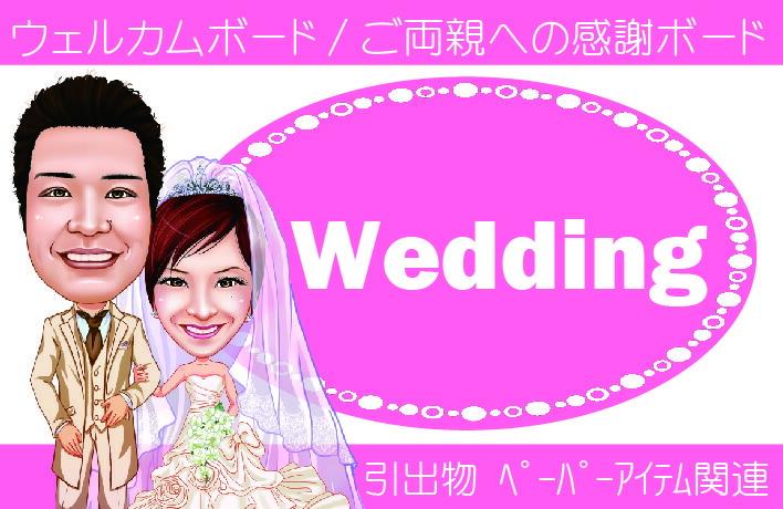 weddingレフトナビ